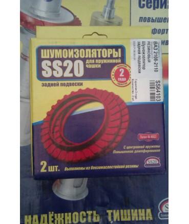 Заказать Шумоизоляторы (резинки) SS20 для пружины ВАЗ 2108-2110 задние по дешевой цене в интернет-магазине